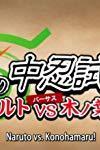 Honoo no Chuunin Shiken! Naruto vs Konohamaru