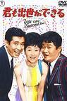 Kimi mo shusse ga dekiru (1964)