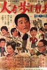 Hito mo arukeba (1960)
