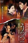 Utsutsu (2002)
