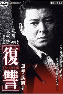 Fukushu the Revenge Kienai Kizuato