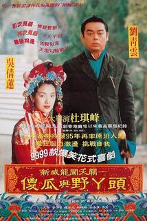 Dai lao bai shou
