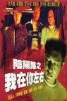 Yin Yang lu: Zhi wo zai ni zuo you