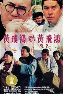 Huang Fei Hong dui Huang Fei Hong