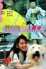 Kai xin gui shang cuo shen