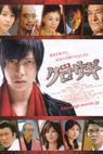 Eiga: Kurosagi (2008)