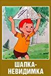 Shapka-nevidimka