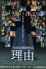 Riyû (2004)