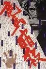 Ryoma ansatsu (1974)