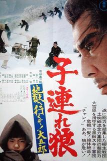 Kozure Ôkami: Jigoku e ikuzo! Daigoro