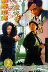 Long kua si hai zhi zhi ming qing ren (1993)