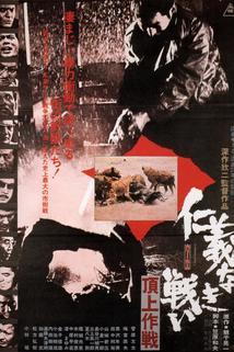 Jingi naki tatakai: Chojo sakusen