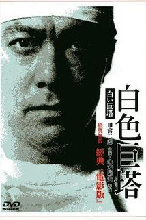 Shiroi Kyotou
