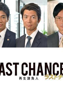 Last Chance  - Last Chance
