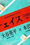 Cheisu Dai 1 Sho (2017-2018)