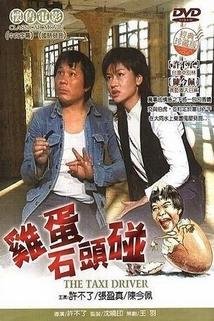 Ji dan peng shi tou