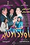 Awlad Al Akaber  - Awlad Al Akaber
