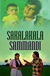Sakalakala Sambandhi