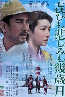 Yorokobi mo kanashimi mo ikutoshitsuki