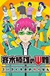 The Disastrous Life of Saiki K. - Noisy New Year's: Part 2  - Noisy New Year's: Part 2