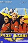 Russkie amazonki
