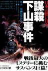 Nihon no atsui hibi bôsatsu: Shimoyama jiken (1981)