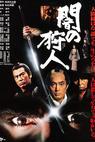 Yami no karyudo (1979)