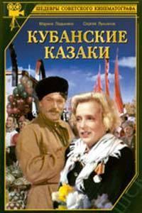 Kubáňští kozáci  - Kubanskie kazaki