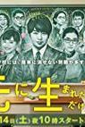 Saki ni umaretadake no boku (2017)