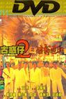 Goo waak jai 2: Ji maang lung gwoh gong