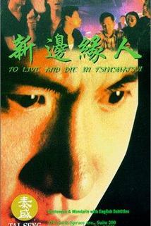 Xin bian yuan ren