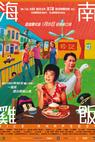 Hainan ji fan (2004)