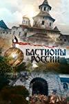 Bastiony Rossii