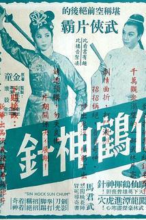 Xian he shen zhen
