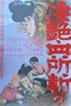 Seien: Yodokoro giri