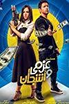 Azmi & Ashjan  - Azmi & Ashjan