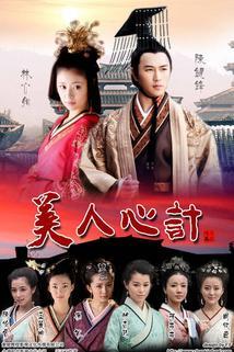Beauty's Rival in Palace: mei ren xin ji