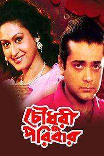 Choudhury Paribar  - Choudhury Paribar