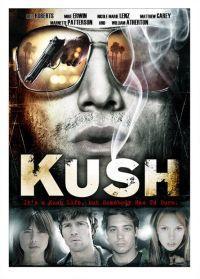 Kush  - Kush