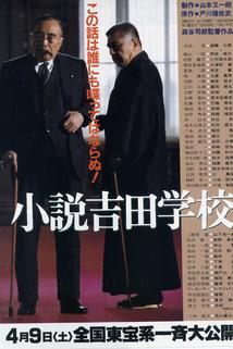 Shôsetsu Yoshida gakko