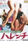 Ijo seai kiroku, harenchi (1969)
