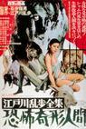 Edogawa Rampo taizen: Kyofu kikei ningen (1969)
