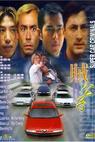 Chaak gung ji (1999)