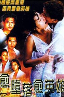 Yue doh laai yue ying hung