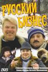 Russkiy biznes (1993)