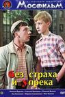 Bez strakha i upryoka (1962)