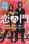 Koi no mon (2004)