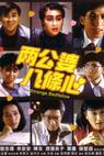Liang gong po ba tiao xin
