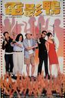 Dian ying ya (1999)