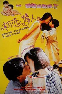 Ji de... xiang jiao cheng shu shi II: Chu lian qing ren